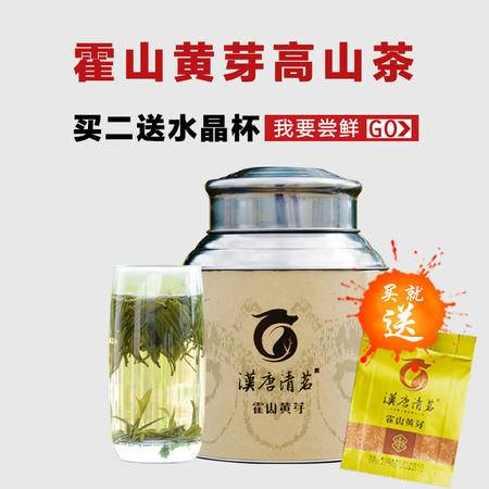 霍山黄芽2016新茶特级正宗黄茶原产地非遗工艺茶叶 200g罐装春茶