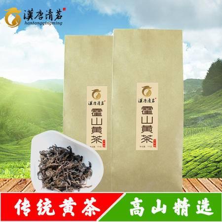 2016新茶 霍山黄茶春茶 汉唐清茗 正宗原产地黄茶 袋装茶叶 100g