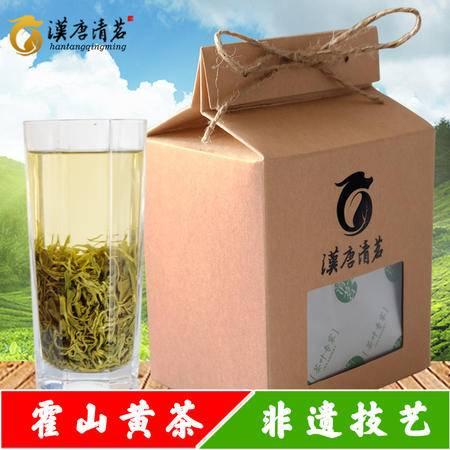 2016新茶 霍山黄茶春茶 汉唐清茗 正宗原产地黄茶 盒装茶叶 100g
