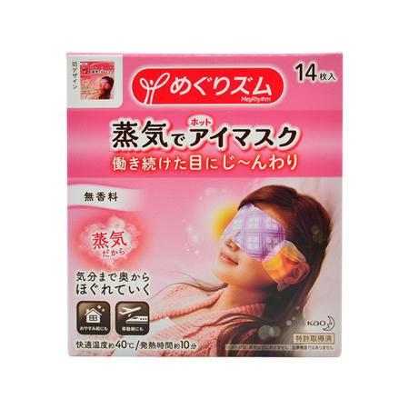 花王/KAO 花王 蒸汽眼罩 无香料 14枚