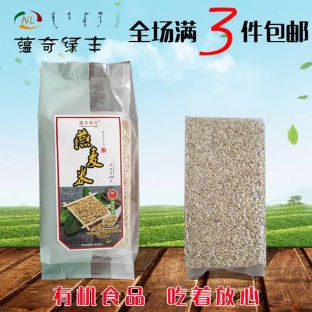 蕴奇绿丰 优质燕麦米 400g真空包装 内蒙古草原杂粮 北方高寒产地 厂家直销