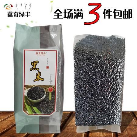 蕴奇绿丰 优质黑米 真空包装400g 厂家直销 内蒙古科尔沁草原杂粮 绿色天然