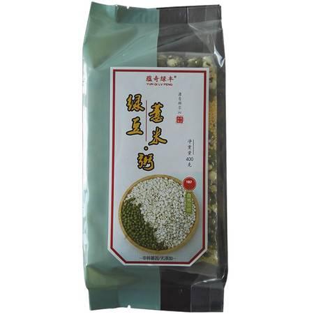 蕴奇绿丰 绿豆薏米粥 杂粮养生粥 400g真空包装 科尔沁草原杂粮 厂家直销