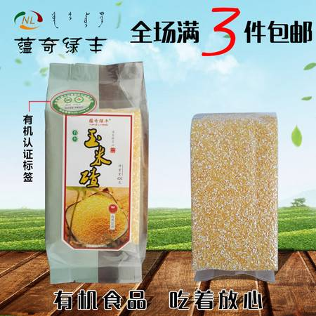 蕴奇绿丰 有机玉米碴 内蒙古科尔沁草原 北纬43度产粮区 精细加工 厂家直销