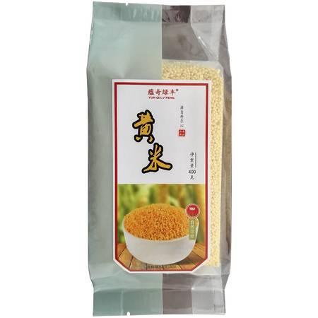 蕴奇绿丰 优质大黄米 400g真空包装 内蒙科尔沁草原特产 草原杂粮 厂家直销
