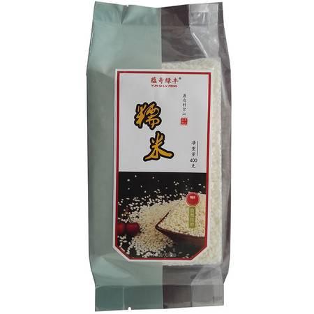 蕴奇绿丰 优质圆糯米/江米 400g真空包装 科尔沁草原五谷杂粮 厂家直销