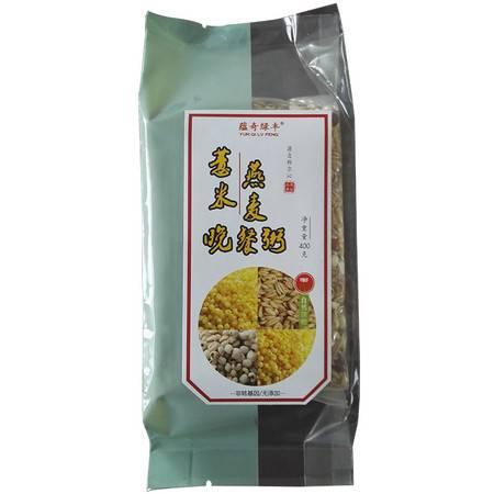 蕴奇绿丰 薏米燕麦晚餐粥 养生粥品 400g真空包装 科尔沁草原杂粮 厂家直销