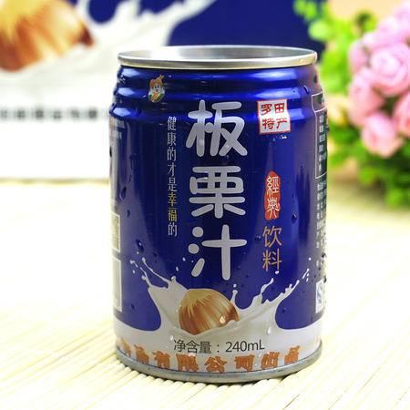 大别山板栗汁罗田特产栗子汁饮料果汁20罐礼盒装