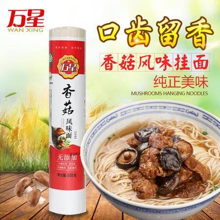万星面条 香菇面 挂面500g 五谷杂粮风味面 健康营养 速食待煮面