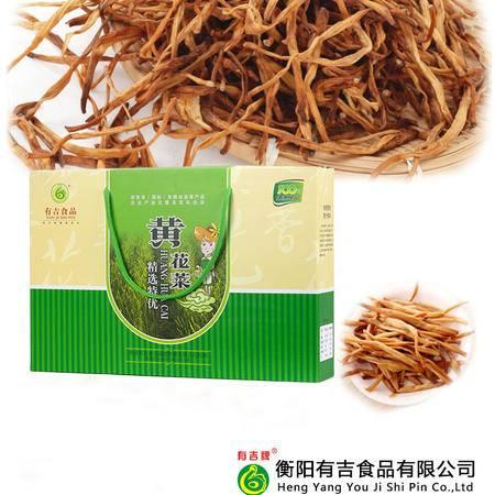 正宗祁东有吉黄花菜干货金针菜土特产无硫纯天然绿色食品1000g礼品盒装