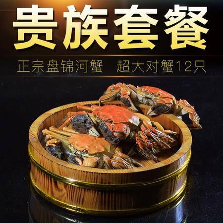 盘锦河蟹大闸蟹鲜活现货母3.0-2.5 公4.0-3.5共12只河蟹礼盒 其他