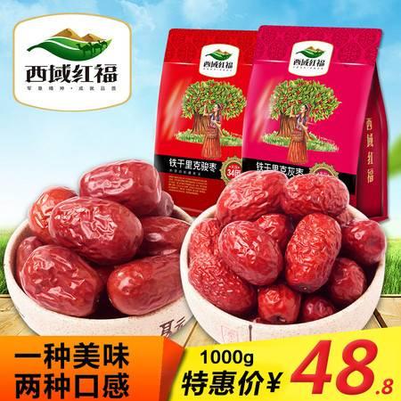 西域红福新疆特产红枣一等灰枣一等骏枣组合装1000g包邮
