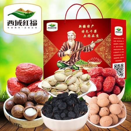 西域红福新疆特产零食大礼包1700g 超值组合装包邮