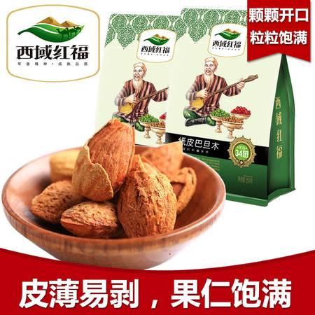 西域红福巴旦木油味250g*2袋