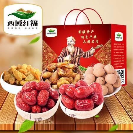 西域红福新疆特产超值组合装1500g包邮