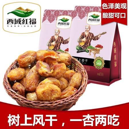 【西域红福】果脯黄杏干250g*2袋