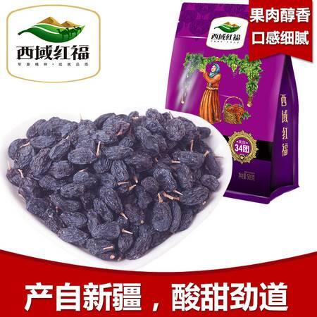 【西域红福】黑加仑葡萄干新疆特产果干一等提子干小零食500g