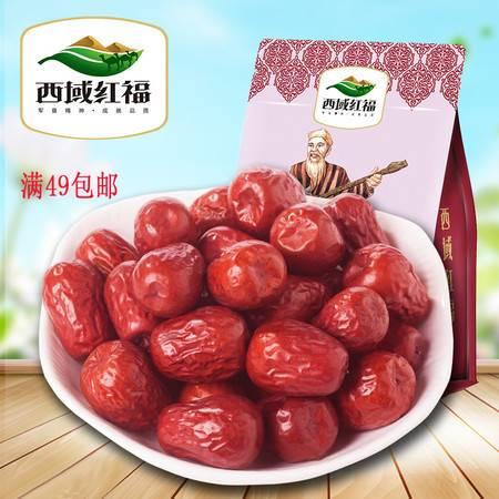 西域红福红枣新疆和田大枣子小玉枣500g