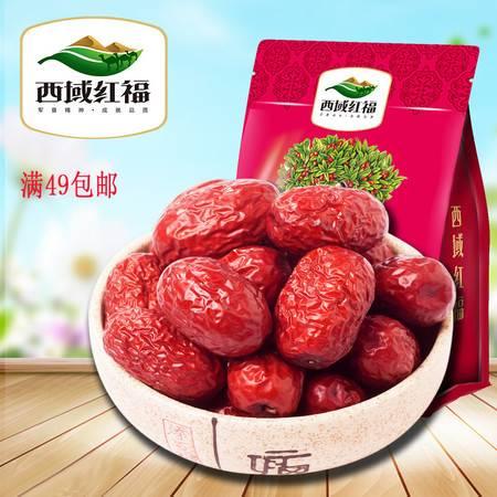 西域红福红枣新疆和田大枣特产干果零食 一等灰枣250g*2袋