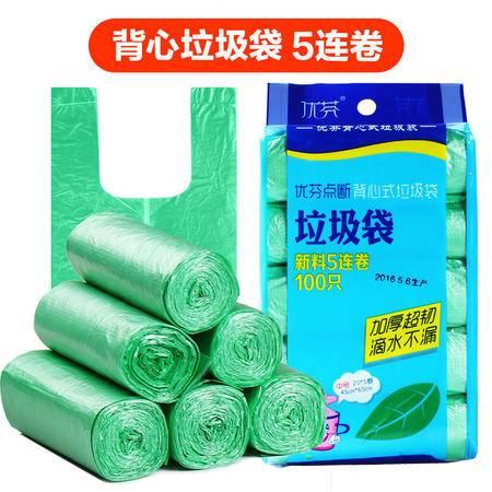 优芬超韧性加厚背心式垃圾袋 5卷装100只 手提家用点断式塑料袋