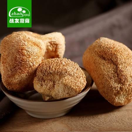 战友 猴头菇 天然干货  猴菇 猴头菇干货100g