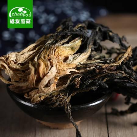 战友蘑菇 农家干白菜 农家自产 青菜干 干货 白菜干 250g