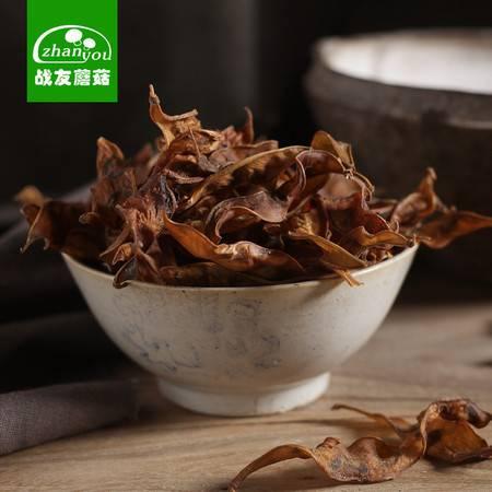 战友蘑菇 干扁豆 自制紫扁豆干 脱水蔬菜 干货  250g