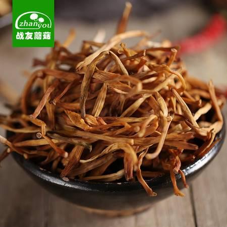 战友蘑菇 农家黄花菜干 农家自产 金针菜 干货 250g