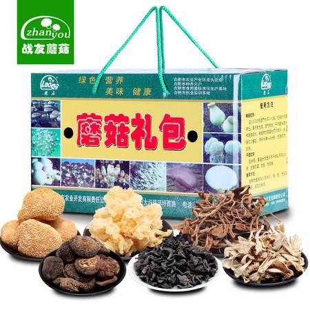 战友蘑菇 天然干菇小礼包 850g 礼品团购6包装(猴头菇茶树菇银耳木耳香菇 鸡腿菇)