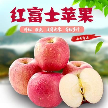 壶口 吉县红富士苹果75#—80#*12枚,新鲜采摘苹果