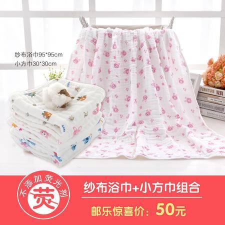 BOBO(95*95纱布浴巾)+(小方巾5条)组合套装
