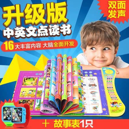升级双面宝宝电子早教书儿童中英文学习点读书机婴幼儿益智有发声