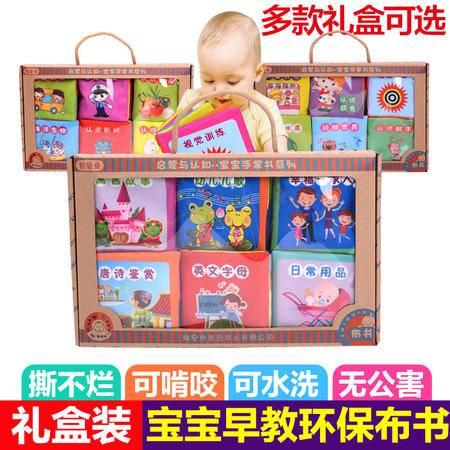 0-1-3岁婴儿布书早教书宝宝布书婴儿玩具 幼儿童布书立体书撕不烂