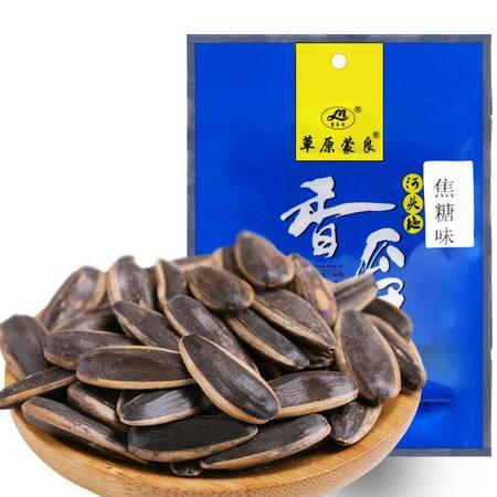 内蒙古葵花籽 焦糖味300g  休闲零食