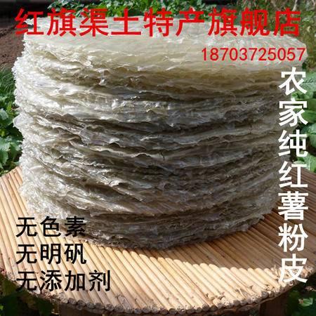 林州特产红旗渠纯红薯粉条火锅粉农家手工自制红薯粉丝地瓜粉5斤