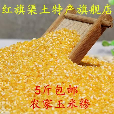 林州特产农家自产 玉米渣玉米糁玉米碎粒玉米粥吃粗粮保健康2500g