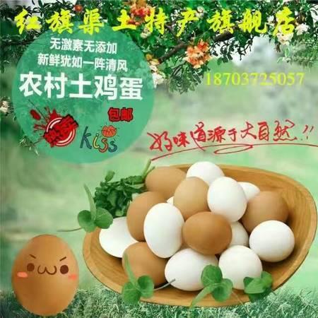 林州红旗渠特产山区新鲜土鸡蛋正宗散养柴鸡蛋纯天然笨鸡蛋30枚