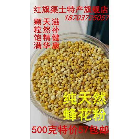 红旗渠特产 油菜花粉 天然蜂花粉未破壁 品质纯正农家 500克