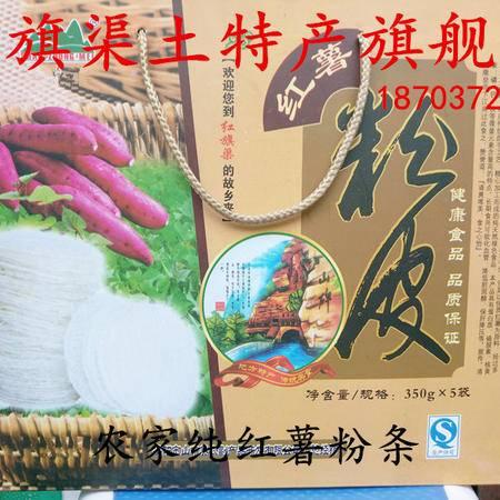 林州红旗渠特产纯绿豆粉皮350g油豆凉宽粉皮拉条干货凉拌热炒速食