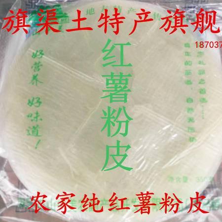 林州红旗渠特产纯红薯粉皮350g油豆凉宽粉皮拉条干货凉拌热炒速食