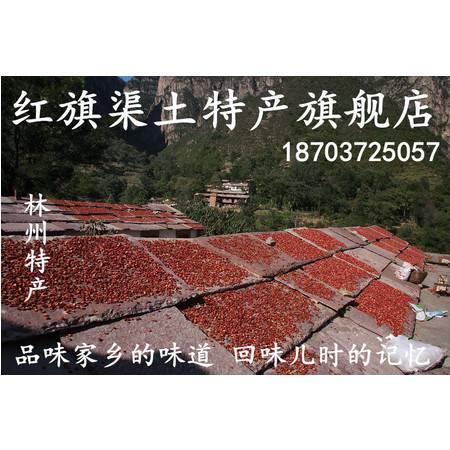 林州特产特级山楂干泡茶片 500g包邮16年新货去核山渣圈泡水花草