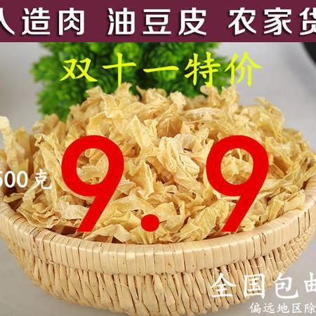 林州特产纯天然豆制品干货豆皮人造肉豆腐皮油豆皮素肉500克