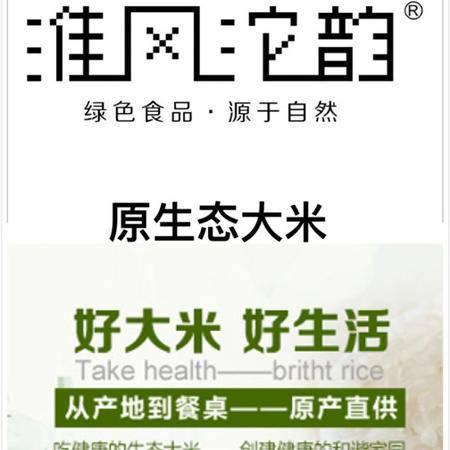 淮风沱韵 原生态有机大米 现碾现卖 2016年新米 10斤装 快递包邮