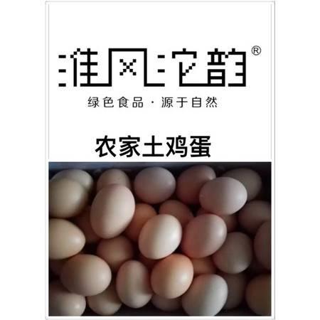 淮风沱韵 农家土鸡蛋 每箱60枚 原生态更健康 快递包邮 破碎退款