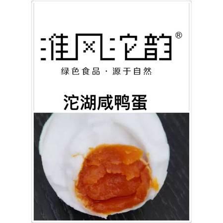 淮风沱韵 沱湖咸鸭蛋 红心鸭蛋 每盒40枚 煮熟包邮 开箱即食
