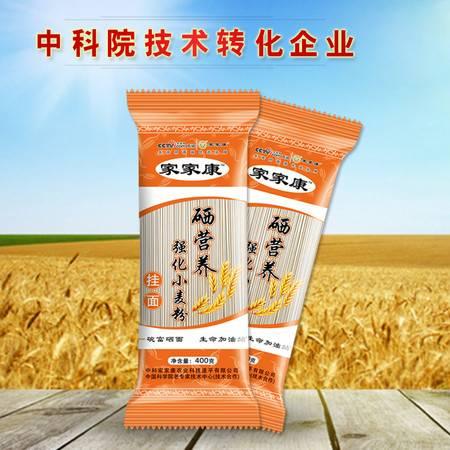 家家康面条 硒营养强化小麦粉挂面 富含硒元素 400g