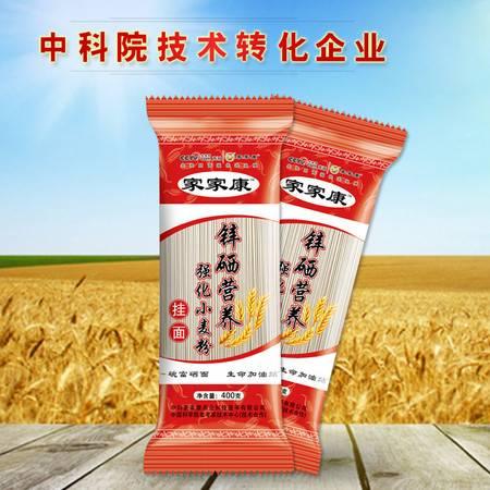 家家康面条 锌硒营养强化小麦粉挂面 富含锌硒元素 400g