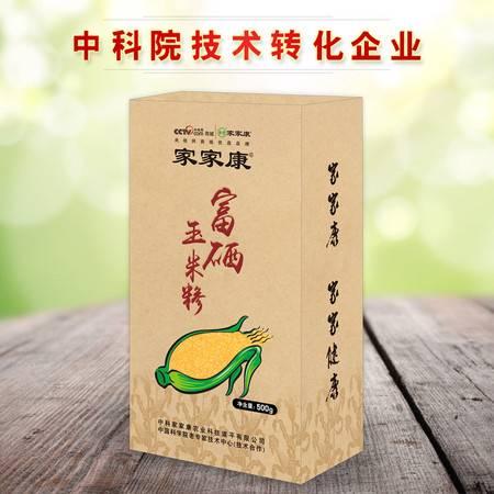 家家康 富硒玉米糁 玉米粒碴子 玉米面杂粮(真空包装) 500g