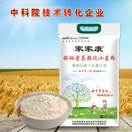 家家康 石磨面粉 锌硒营养强化小麦粉 2.5kg
