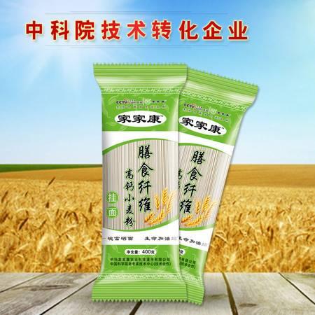 家家康面条 膳食纤维高钙小麦粉挂面 400g